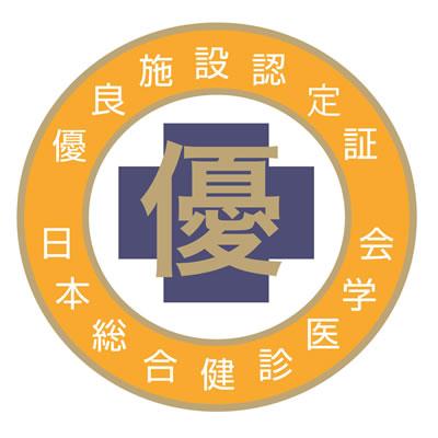 日本総合健診医学会 優良施設認定証